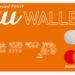 【2019年12月】コストコでau WALLETプリペードカードで支払いしてみた